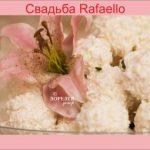 Свадьба Rafaello