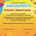 Благодарность от Международной школы ведущих детских праздников